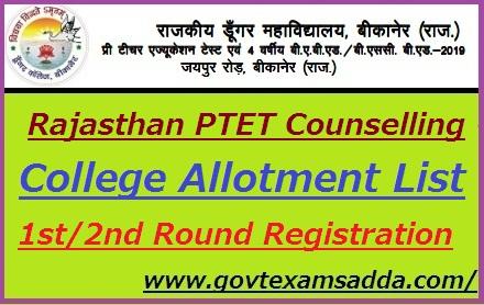 Rajasthan PTET Counselling 2019