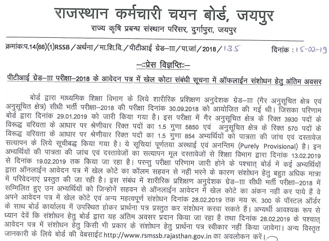 pti bharti 2018-19 news