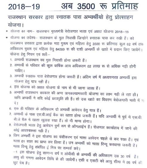 raj berojgari bhatta document