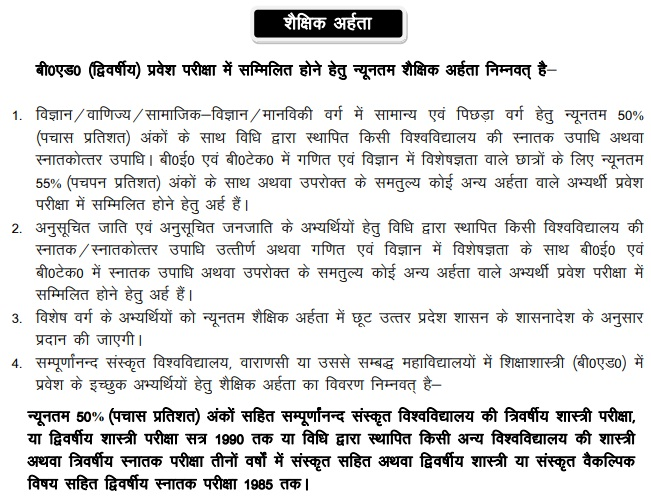 up bed 2019 eligibility criteria
