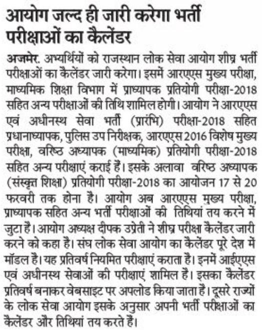 rpsc exam Calendar 2019