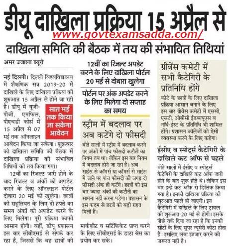 Delhi University UG Entrance Exam Admit Card 2019 -20 Exam Date