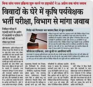 rsmssb agriculture supervisor bharti result,