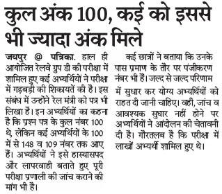 railway group d cut off marks