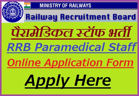 RRB Paramedical Staff Recruitment 2021