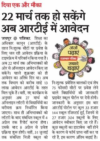 rte admission result