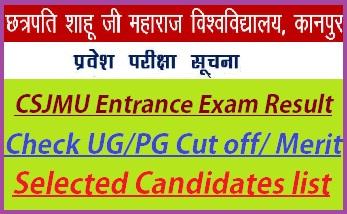 Kanpur University Entrance Exam Result 2020