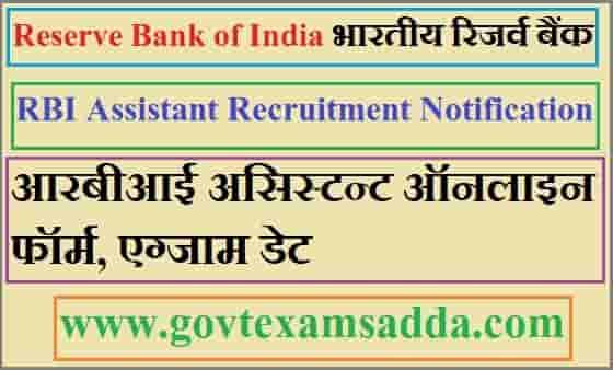 RBI Assistant 2021 Vacancy