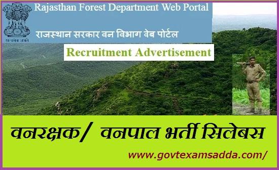 Rajasthan Forest Guard Syllabus 2020-21