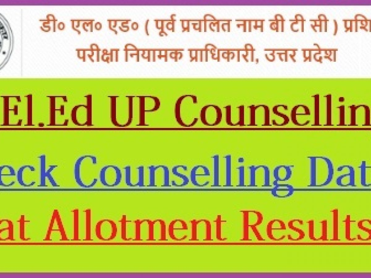 btc second counseling college allotment)