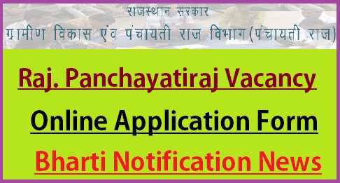 Rajasthan Panchayati Raj Recruitment 2021